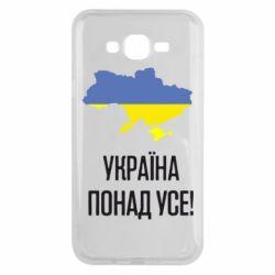 Чохол для Samsung J7 2015 Україна понад усе!