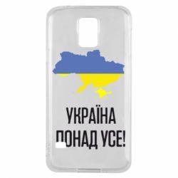 Чохол для Samsung S5 Україна понад усе!