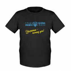Детская футболка Україна - понад усе!