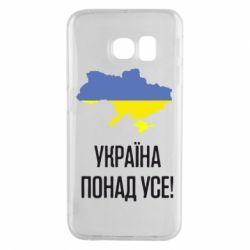 Чохол для Samsung S6 EDGE Україна понад усе!
