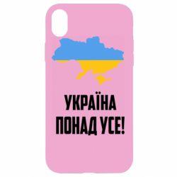Чохол для iPhone XR Україна понад усе!