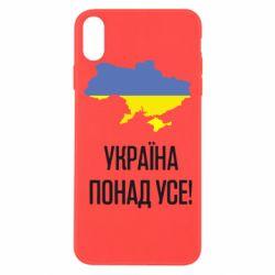 Чохол для iPhone Xs Max Україна понад усе!