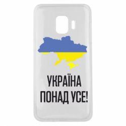 Чохол для Samsung J2 Core Україна понад усе!