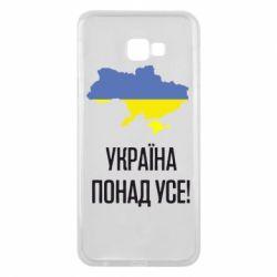 Чохол для Samsung J4 Plus 2018 Україна понад усе!