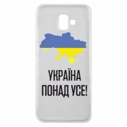 Чохол для Samsung J6 Plus 2018 Україна понад усе!
