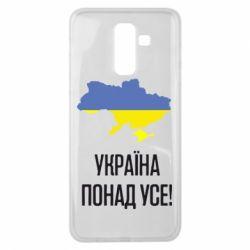 Чохол для Samsung J8 2018 Україна понад усе!