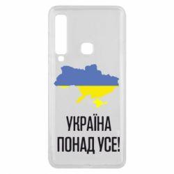 Чохол для Samsung A9 2018 Україна понад усе!