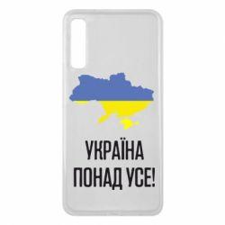 Чохол для Samsung A7 2018 Україна понад усе!