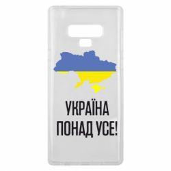 Чохол для Samsung Note 9 Україна понад усе!