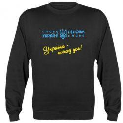 Реглан (свитшот) Україна - понад усе! - FatLine