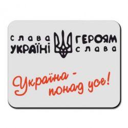 Коврик для мыши Україна - понад усе! - FatLine