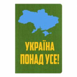 Блокнот А5 Україна понад усе!
