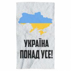 Рушник Україна понад усе!
