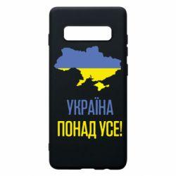 Чохол для Samsung S10+ Україна понад усе!