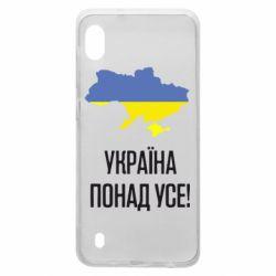 Чохол для Samsung A10 Україна понад усе!
