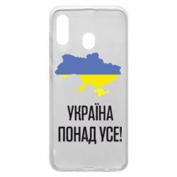 Чохол для Samsung A20 Україна понад усе!