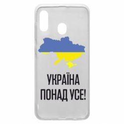 Чохол для Samsung A30 Україна понад усе!
