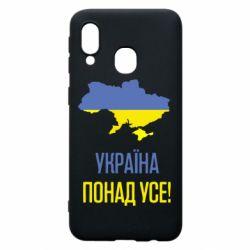 Чохол для Samsung A40 Україна понад усе!