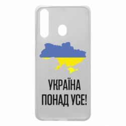 Чохол для Samsung A60 Україна понад усе!