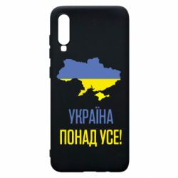 Чохол для Samsung A70 Україна понад усе!