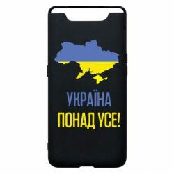 Чохол для Samsung A80 Україна понад усе!