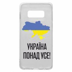 Чохол для Samsung S10e Україна понад усе!