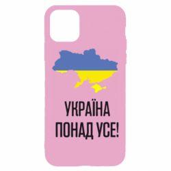 Чохол для iPhone 11 Україна понад усе!