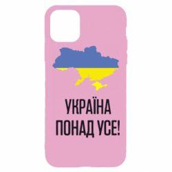 Чохол для iPhone 11 Pro Max Україна понад усе!