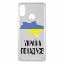 Чохол для Samsung A10s Україна понад усе!