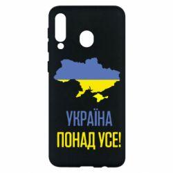 Чохол для Samsung M30 Україна понад усе!