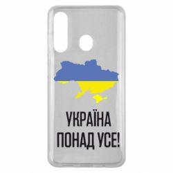 Чохол для Samsung M40 Україна понад усе!