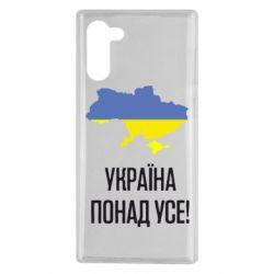 Чохол для Samsung Note 10 Україна понад усе!