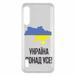 Чохол для Xiaomi Mi A3 Україна понад усе!