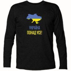 Футболка с длинным рукавом Україна понад усе! - FatLine