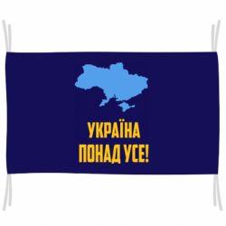 Прапор Україна понад усе!
