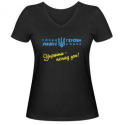 Женская футболка с V-образным вырезом Україна - понад усе!