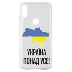 Чохол для Xiaomi Mi Play Україна понад усе!