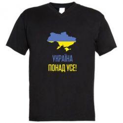 Мужская футболка  с V-образным вырезом Україна понад усе! - FatLine