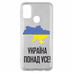 Чохол для Samsung M30s Україна понад усе!