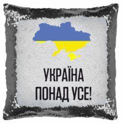 Подушка-хамелеон Україна понад усе!