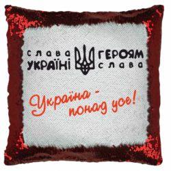 Подушка-хамелеон Україна - понад усе!