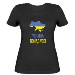 Женская футболка Україна понад усе! - FatLine
