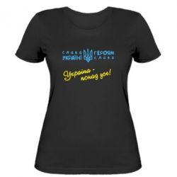 Женская футболка Україна - понад усе! - FatLine