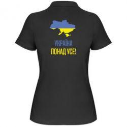 Женская футболка поло Україна понад усе! - FatLine
