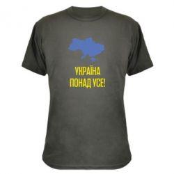 Камуфляжная футболка Україна понад усе! - FatLine