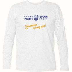 Футболка с длинным рукавом Україна - понад усе! - FatLine