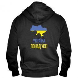 Мужская толстовка на молнии Україна понад усе! - FatLine