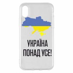 Чохол для iPhone X/Xs Україна понад усе!