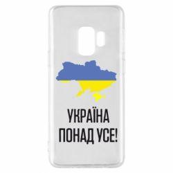 Чохол для Samsung S9 Україна понад усе!