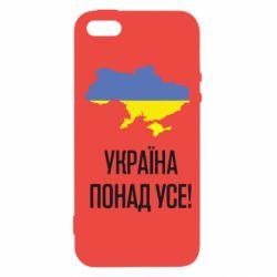 Чохол для iphone 5/5S/SE Україна понад усе!